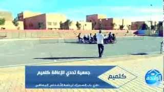 كلميم قناة الوحدة إلكترونية بث تجريبي قريبا TV alwahda 1/1