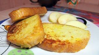 Сладкие гренки с яйцом и молоком 💖 Вкус детства