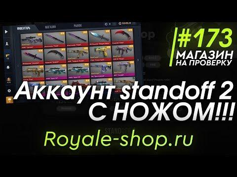#173 Магазин на проверку - royale-shop (АККАУНТ STANDOFF 2 С НОЖОМ) CLASH/BRAWL/Standoff