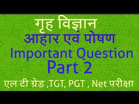 Lt Grade Exam, TGT, PGT, NET, Home Science