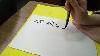 Уроки китайской каллиграфии: пишем - Украина - 烏克蘭!