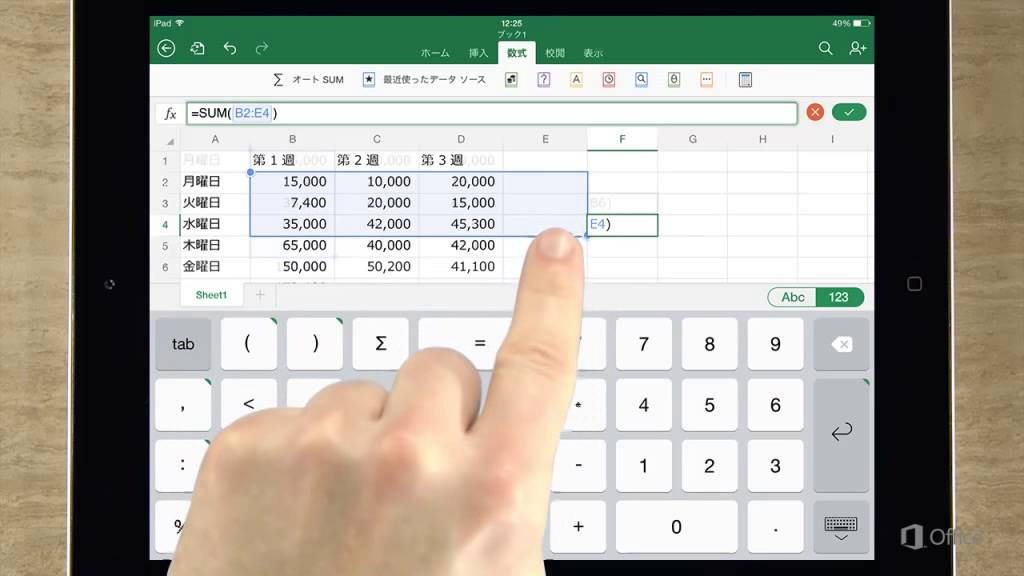 Microsoft Office Free Trial >> 【Excel for iPad 基本操作】入力する方法 - YouTube
