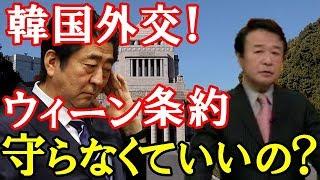 【青山繁晴】韓国よ!ウィーン条約は守らないのか?外交崩壊の可能性を示唆!!【論客ラウンジ】