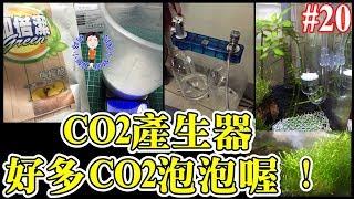使用D501-CO2產生器#20