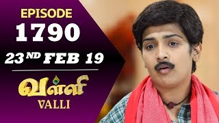 VALLI Serial | Episode 1790 | 23rd Feb 2019 | Vidhya | RajKumar | Ajay | Saregama TVShows Tamil