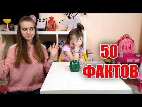 50 ФАКТОВ ОБО МНЕ/ Нравится Мальчик или Почему Лика Обманула?
