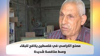 مصنع الكراسي في فلسطين يكافح للبقاء وسط منافسة شديدة