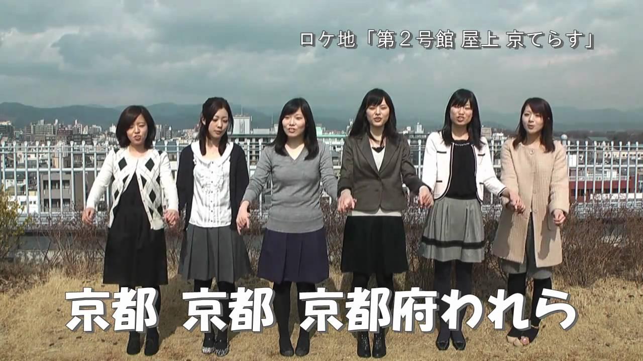 京都府の歌4番(職員の歌声) - ...