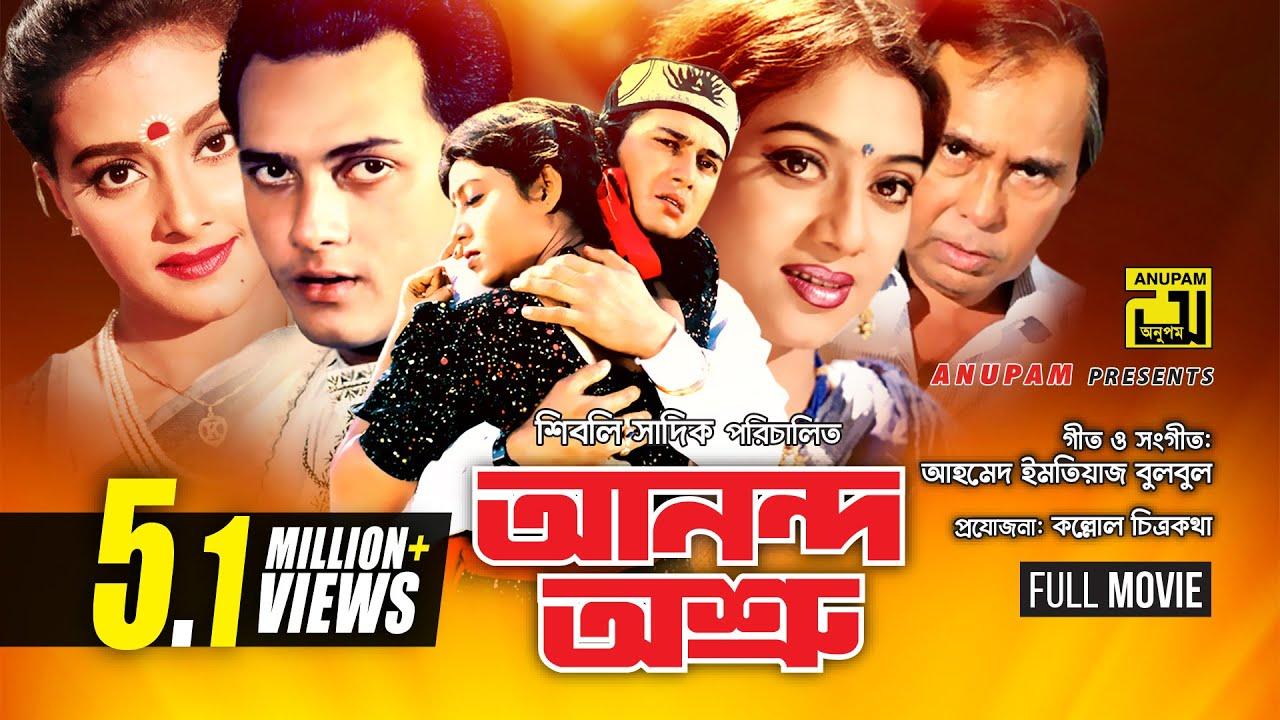 Download Anondo Osru | আনন্দ অশ্রু | Salman Shah, Shabnur & Kanchi | Bangla Full Movie