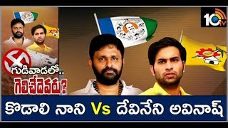 Who Will Win in Gudivada |   Avinash | Elections 2019 | 10TV News