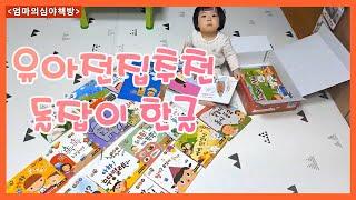 [책육아] 유아전집 | 두 살 책 | 세 살 책 |육아…