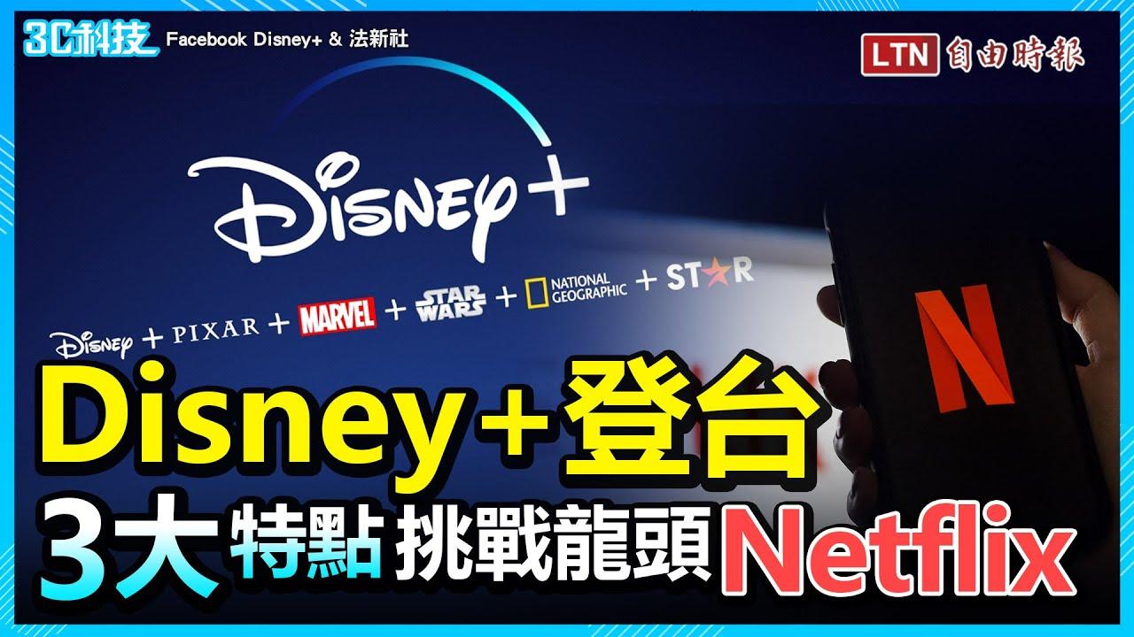 Disney+ 終於來台!挾3大特點比拚Netflix