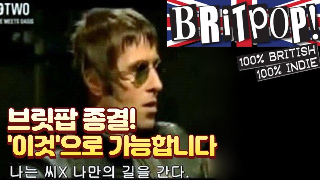 브릿팝/영국록 마스터하는 방법과 제 머리스타일 & 인스타그램 문화에 대해서..   당민리뷰