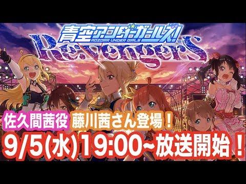 【青空アンダーガールズ! Re:vengerS】アップデート記念生放送!