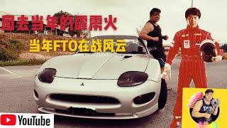 Mitsubishi FTO Swap EVO4