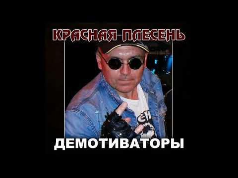 КРАСНАЯ ПЛЕСЕНЬ - ДЕМОТИВАТОРЫ  - 2018 - 53 ПОЛНЫЙ АЛЬБОМ