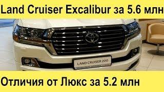 Тойота Ленд Крузер 200 Экскалибур и Люкс 2017-2018 (новый) 4.5 дизель: обзор без тест драйва