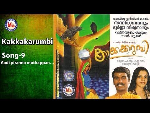 Aadipirannamuthappan - Kakkakkarumbi