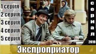 Экспроприатор 1, 2, 3, 4, 5 серия / русский криминал / юность барона / анонс, сюжет, актёры