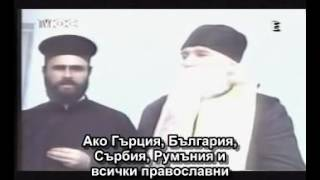 старец Клеопа говори за балканските страни