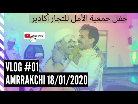 الفنان الحسين أمراكشي يرقص على ايقاعات العواد في حفل جمعية الأمل للتجار أكادير Vlog #01 18-01-2020