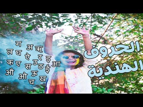 الهندية للمبتدئين : الحروف