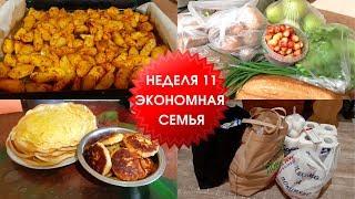Большая экономная ЗАКУПКА Картошка по деревенски Любимый суп СОЛЯНКА