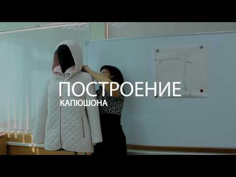 Школа Ателье мастер класс: Стёганая куртка