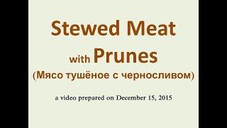 Мясо Тушёное с Черносливом (Stewed Meat and Prunes)