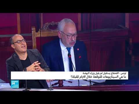 تونس - الفخفاخ يستقيل ثم يقيل وزراء النهضة.. ما هي السيناريوهات المتوقعة خلال الأيام المقبلة؟  - نشر قبل 33 دقيقة