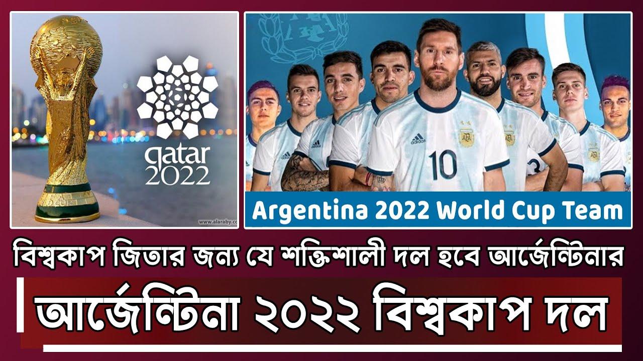 ২০২২ বিশ্বকাপ জেতার জন্য যে শক্তিশালী দল হবে আর্জেন্টিনার   Argentina 2022 World Cup Team Analysis
