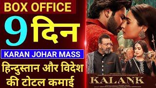 Kalank Box Office Collection Day 9 | Kalank Movie Total Collection, Varun Dhawan, Alia Bhatt