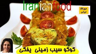 کوکو پفکی سیب زمینی از آشپزخانه خوراک ایرانی  -  پخت کوکو سیب زمینی پفکی | Persian potato patties