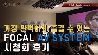 포칼 AV 시스템 시청회 후기 (FOCAL AV Sys…