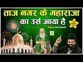 Download Video ताज नगर के महाराजा का उर्स आया है   Taj Nagar Ke Maharaja Ka Urs Aaya Hai   Baba Tajuddin Urs 2019 MP4,  Mp3,  Flv, 3GP & WebM gratis