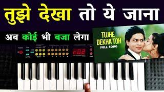 Tujhe Dekha Toh Ye Jana Sanam - कोई भी आसानी से बजा लेगा | Easy Piano Tutorial | The Kamlesh