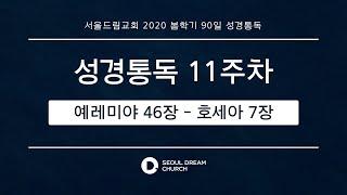 [서울드림교회] 2020봄학기 90일 성경통독_11주차