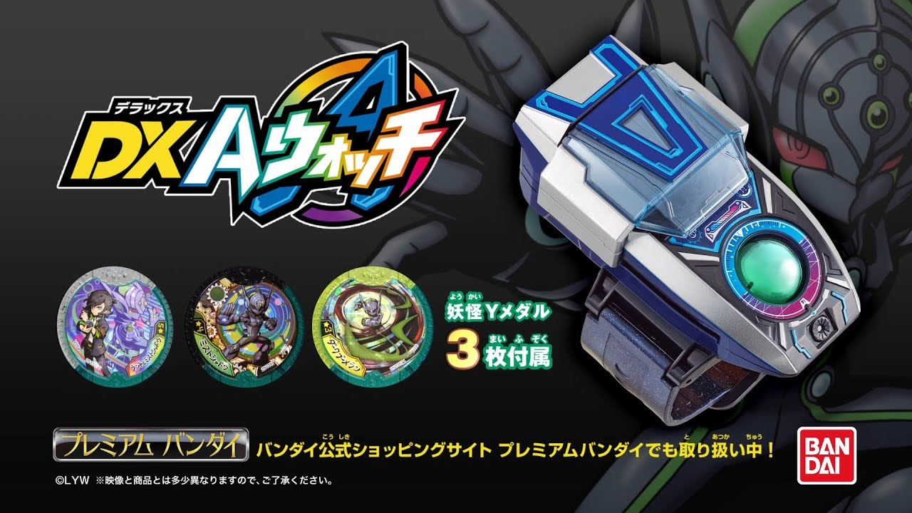 DX Aウォッチ/妖怪Yメダル 宇宙からの侵略者!