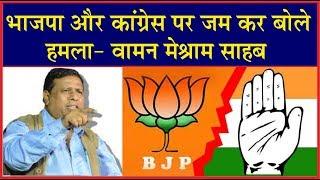 भाजपा और कंग्रेस पर वामन मेश्राम साहब भारी पड़े ! Mr.Waman Meshram