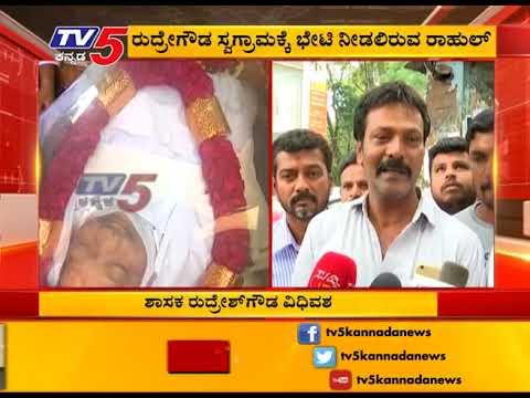 Belur MLA Rudresh Gowda Dies of Multiple Organ Failure | Belur  | TV5 Kannada
