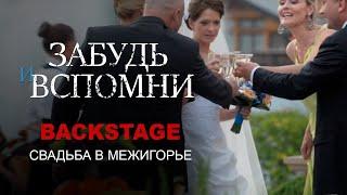 Забудь и вспомни. Backstage. Свадьба в Межигорье.