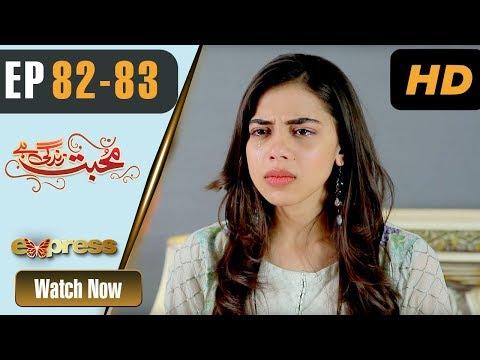Mohabbat Zindagi Hai - Episode 82 - 83 - Express Entertainment Dramas