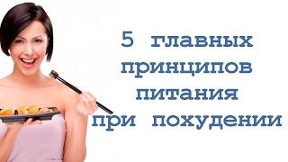 5 главных  принципов питания при похудении