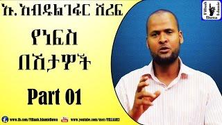 Ye Nefis  Beshitawoch | Ustaz Abdulghefar Sherif | Part 01