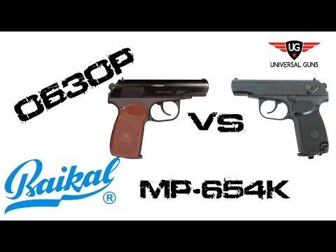 Сравнение самых популярных Ижевских пистолетов МР-654 28 vs МР-654 32
