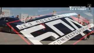 БПАН-Белгород(видео-отчет)(Слет любителей заниженных автомобилей в Белгороде., 2015-11-22T21:20:36.000Z)