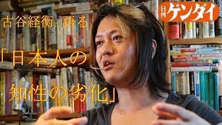古谷経衡さんが憂う有権者の劣化 「日本の知性の底が抜けた」【注目の人直撃インタビュー】