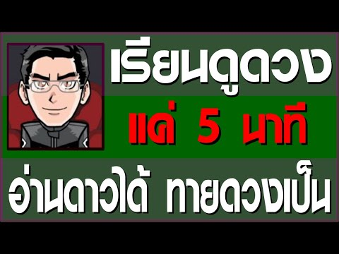 เรียนโหราศาสตร์ไทย แค่ 5 นาที อ่านดาวได้ ทายดวงเป็น