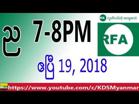 RFA Burmese News, Evening April 19, 2018