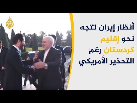 أربيل بين التحذير من إيران والتحالف معها  - نشر قبل 4 ساعة